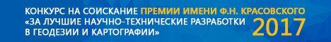 http://www.geoprofi.ru/